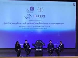 สมาคมแบงก์จับมือสมาชิกตั้ง TB-CERT ป้องกันภัยไซเบอร์