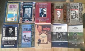 """ทางเดินของ """"ลูก 10 คน-หนังสือ 10 เล่ม"""" : บทเรียน สิทธารถะ นาร์ซิสซัสกับโกลด์มุนด์ สเตปเปนวูล์ฟ เกอร์ทรูด ปีเตอร์ คาเมนซินด์ รอสฮัลด์ เดเมียน ท่องตะวันออก เพลงขลุ่ยในฝัน / สดใส ขันติวรพงศ์"""