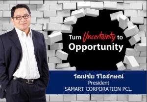 'Samart Digital' ความหวังใหม่กลุ่มสามารถ  (Cyber Weekend)