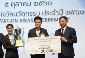 """9 รางวัลนวัตกรรมจัดตั้งเพื่อเทิดพระเกียรติ ร.๙ """"พระบิดาแห่งนวัตกรรมไทย"""""""