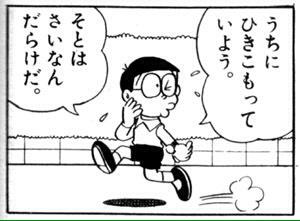 โนบิตะ กับ โรคฮิคิโคโมริ