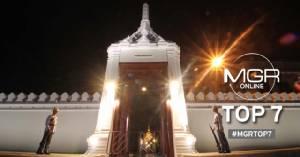 """#MGRTOP7 : 337 วัน 12.73 ล้านพลังแห่งความจงรักภักดี """"ในหลวง รัชกาลที่ ๙"""""""