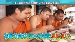 """ทีวีญี่ปุ่นส่งกุ๊กมาไทย ปรุงเมนูเด็ดลดน้ำหนัก """"พระอ้วน"""" (ชมคลิป)"""
