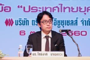 """อีซูซุ จัดประกวดวาดภาพหัวข้อ """"ประเทศไทยยุค 4.0"""""""