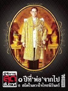 """๑ ปีที่ """"พ่อ"""" จากไป ธ สถิตในดวงใจไทยนิรันดร์"""