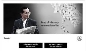 Google ร่วมน้อมรำลึกพระมหากรุณาธิคุณ เปิดช่อง Youtube ถ่ายทอดพระราชพิธี พร้อมทำแผนที่พิเศษบน Maps