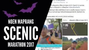 """นักวิ่งเซ็งถูกเทกลางทาง """"เนินมะปราง ซีนิค มาราธอน"""" ยกเลิกการแข่งขันไม่แจ้ง"""