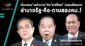 """เรื่องของ""""เผด็จการ""""กับ""""ชาติไทย!"""" (ตอนยี่สิบหก) อำนาจรัฐ-คือ-ดาบสองคม..!"""