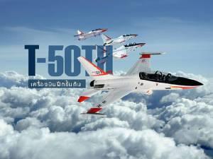 """เกาหลีดันขาย T-50 """"อินทรีทอง"""" ให้ทัพฟ้าไทยอีก 4 ลำเพิ่มในล็อตสาม"""