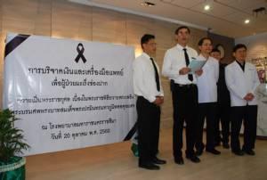 """ทำดีถวาย """"ร.๙""""ทันตแพทย์ไทยร่วมสมาคมโหรฯ มอบเงิน-เครื่องมือแพทย์ช่วยผู้ป่วย """"มะเร็งช่องปาก"""" รพ.มหาราชโคราช"""
