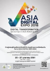 """""""ดีป้า"""" จัดงาน """"Asia Digital Expo 2018"""" ยกระดับผู้ประกอบการ 4.0"""