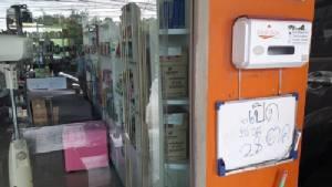 โจรชั่วงัดบ้านเภสัชกรสาว ยกตู้เซฟที่มีทรัพย์สินเกือบ 2 แสนบาทหายไป
