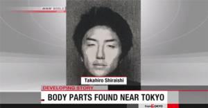 ตะลึง! ตำรวจญี่ปุ่นรวบหนุ่มฆ่าหั่น 9 ศพซุกห้องพักใกล้โตเกียว