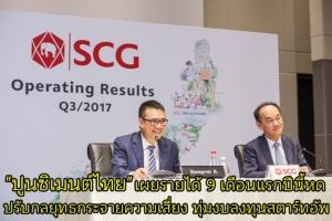 """""""ปูนซิเมนต์ไทย"""" เผยรายได้ 9 เดือนแรกปีนี้หด ปรับกลยุทธกระจายความเสี่ยง ทุ่มงบลงทุนสตาร์ทอัป"""