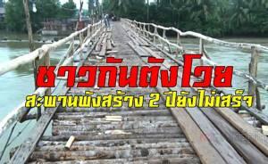 เมื่อไหร่จะเสร็จ! ชาวกันตังโวยสะพานข้ามแม่น้ำตรัง  สร้าง 2 ปียังไม่มีวี่แววเสร็จ (ชมคลิป)