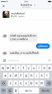 มาแล้ว Facebook เปิดตัว Marketplace ครั้งแรกในไทย