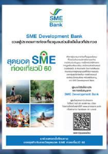 """ธพว.ประกวด """"สุดยอด SME ท่องเที่ยว ปี 60"""" รองรับท่องเที่ยวยุค 4.0"""