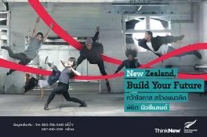 ชวนเยาวชนส่งคลิปเข้าประกวด ชิงทุนการศึกษาและทัศนศึกษาที่ นิวซีแลนด์