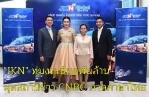 """JKN"" ทุ่มงบเฉียดพันล้าน ผุดสถานีข่าว CNBC ภาคภาษาไทย (ชมคลิป)"