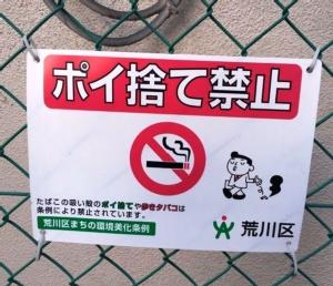 """ญี่ปุ่นกับความ """"เจ้าระเบียบ"""" ขนานแท้"""