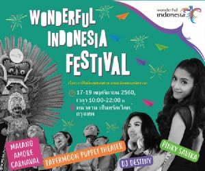 เที่ยวงาน WONDERFUL INDONESIA FESTIVAL 2017 17-19 พ.ย.นี้ ที่เซ็นทรัลเวิลด์