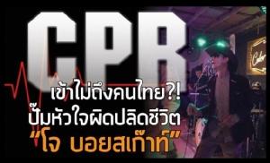 """CPR เข้าไม่ถึงคนไทย?! ปั๊มหัวใจผิดปลิดชีวิต """"โจ บอยสเก๊าท์"""""""