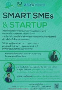 """ม.เกษตรศาสตร์ ศรีราชา จัดสัมมนาทางวิชาการ """"SMAR2T SMEs AND STARTUP"""""""