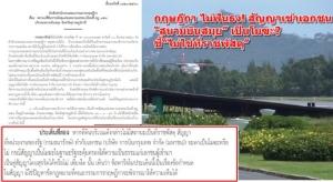 """กฤษฎีกาไม่ฟันธง! สัญญาเอกชนเช่า """"สนามบินสมุย"""" เป็นโมฆะ ชี้ไม่ใช่ที่ราชพัสดุ"""