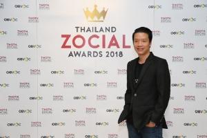 """""""โธธ โซเชียล โอบีว็อค"""" เตรียมเขย่าวงการโซเชียลอีกครั้ง ประกาศความพร้อมจัดงาน Thailand Zocial Awards ครั้งที่ 6"""