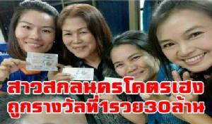 4 สาวเพื่อนซี้สกลนครดวงเฮงถูกรางวัลที่ 1 ยกชุด รับ 30 ล้านบาท