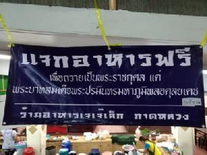 """ร้านอาหารเจเชียงใหม่ร่วมทำความดีปรุงแจกฟรีพร้อมน้ำสมุนไพร ถวายเป็นพระราชกุศล """"วันพ่อแห่งชาติ"""""""