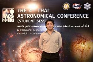 สดร.ปลื้มเยาวชนไทยส่ง 70 ผลงานวิจัยเข้าประชุมดาราศาสตร์เยาวชน