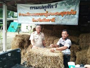 สมเด็จพระเจ้าอยู่หัว และ สมเด็จพระเทพฯ พระราชทานหญ้าแห้งช่วยเกษตรกรประสบภัยน้ำท่วม