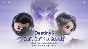 """Destiny 6"" เกมใหม่จากเน็ตมาร์เบิ้ล เปิดให้เล่นแล้ววันนี้"