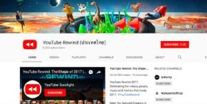 """ดูดุเดือด! 5 ข้อมูลสุดทึ่ง """"YouTube ไทย"""" ประจำปี 2017"""