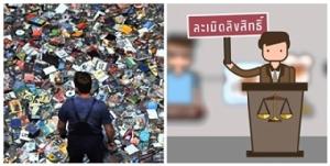 อายกันไหมครับ! หนังไทยถูกละเมิดลิขสิทธิ์ ติดอันดับ 1 เทรนด์ ยูทูป ชาวเน็ตเห็นใจคนเบื้องหลัง
