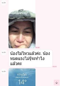 สาวไทยเที่ยวแดนมังกร ถูกนักธุรกิจจีนกักขังฐานพี่สามีเบี้ยวเงิน 2 ล้าน โทร.ข้ามโลกแจ้ง ตม.ไทยช่วย!
