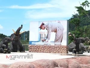 """ชวนเที่ยวชม """"สวนเฉลิมพระเกียรติ ร.๙"""" ตั้งเด่นเป็นสง่าอย่างสมพระเกียรติ บนเขาพับผ้า จ.ตรัง"""
