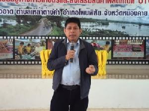 รองปลัดดิจิทัลพอใจเน็ตประชารัฐ ปีหน้าครอบคลุมทั่วไทย