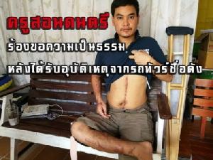 """หนุ่มมุกดาหารร้อง""""นครชัยแอร์""""ชดเชยไม่เป็นธรรม ประสบอุบัติเหตุเสียแขนขา สูญรายได้เดือนละ 6 หมื่น(ชมวิดีโอ)"""