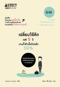 8 เล่มความหมายดีต่อใจ ถ้ารักใครต้องให้หนังสือ