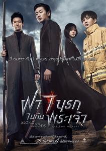 ALONG WITH THE GODS! นี่คือปรากฏการณ์ความมันส์ต่อจาก Train to Busan