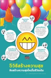 '5 วิธีคิด' สร้างความสุขใหม่ในชีวิตเดิม
