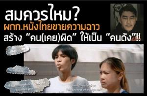 """สมควรไหม? ผกก.หนังไทยขายความฉาว สร้าง """"คน(เคย)ผิด"""" ให้เป็น """"คนดัง""""!!"""