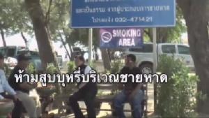 (ชมวิดีโอ)เริ่มสตาร์ทแล้ว! ชายหาดเมืองท่องเที่ยวขานรับนโยบายไม่สูบบุหรี่