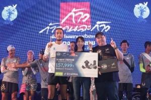 แฟนคลับบอดี้สแลมทุ่มทุนประมูลรองเท้า  ช่วยโครงการก้าวคนละก้าว สูงถึง 157,999 บาท