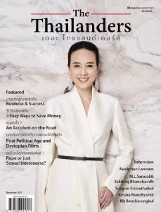 นิตยสาร The Thailanders เผยฉบับแรก December 2017-February 2018