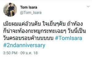 """เอ๊ะยังไง!! เมื่อ """"ทอม Room39"""" ลงภาพครบรอบแต่ง """"ฟิล์ม"""" 2 ปี แต่คนเข้าใจว่าท้อง?"""