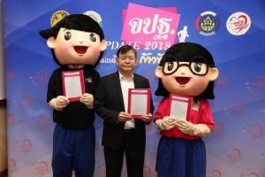 พช.ชวนคนไทยอัปเดตข้อมูล จปฐ. พัฒนาประเทศขับเคลื่อนลดเหลี่อมล้ำ ก้าวข้ามความยากจน