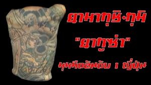 """""""ยามากุชิ-กุมิ"""" แก๊งยากูซ่า 100 ปี คุมธุรกิจญี่ปุ่นปั้นเงินกว่า 8 หมื่นล้านดอลลาร์สหรัฐฯ มากกว่างบประมาณประจำปีของประเทศไทย (มีคลิป)"""